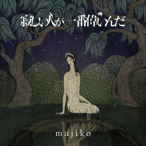 majiko「寂しい人が一番偉いんだ」通常盤