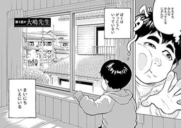 「学校へ行けない僕と9人の先生」より。主人公が部屋の窓から同級生たちの下校姿を眺める様子は、作中で繰り返し描かれる。