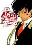 「ACCA13区監察課(5)」