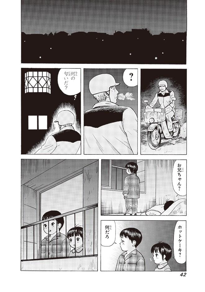 「アマイタマシイ~懐かし横丁洋菓子伝説~」