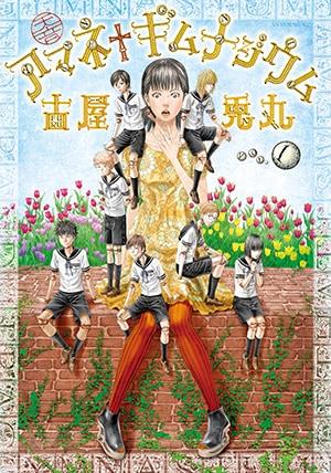 古屋兎丸「アマネ†ギムナジウム」1巻