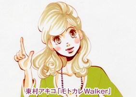 東村アキコ「モトカレWalker」