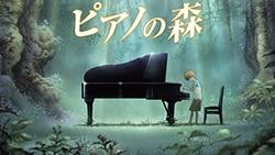 「ピアノの森」ビジュアル