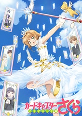 「カードキャプターさくら クリアカード編」ビジュアル