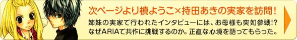 次ページより槙ようこ×持田あきの実家を訪問!