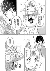 「おべんとうと加瀬さん。」より、山田は大会後の加瀬さんを待ち伏せし、あじさいの花束で1位をお祝いする。