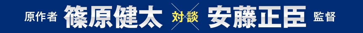 篠原健太(原作者)×安藤正臣(監督)対談