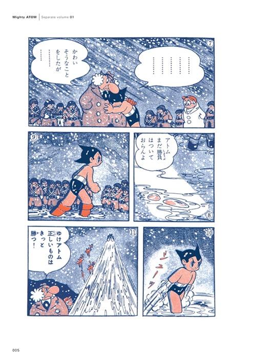 「鉄腕アトム 《オリジナル版》」より。 ©手塚プロダクション