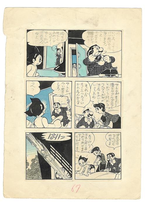「鉄腕アトム ロストピース 複製原画集 I(仮)」 ©手塚プロダクション