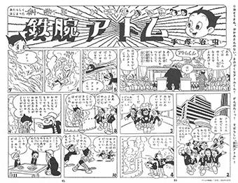 少年1952年4月号に掲載された「鉄腕アトム」第1話。 ©手塚プロダクション