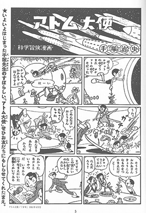 少年1951年4月号に掲載された「アトム大使」第1話。 ©手塚プロダクション