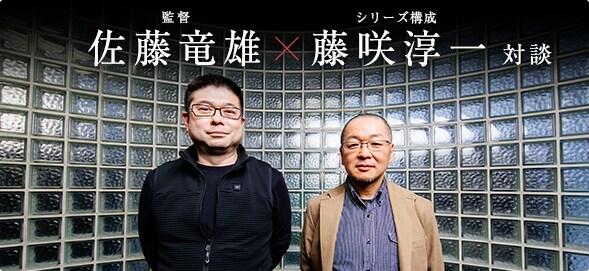 佐藤竜雄監督×シリーズ構成・藤咲淳一 対談