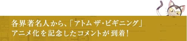 各界著名人から、「アトム ザ・ビギニング」アニメ化を記念したコメントが到着!