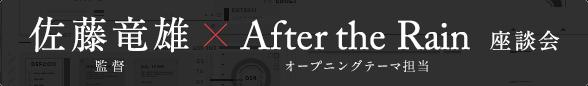 佐藤竜雄×After the Rain 座談会