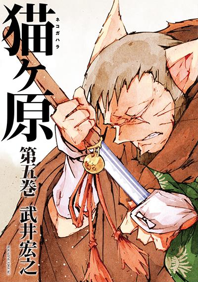 武井宏之「猫ヶ原⑤」