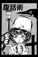 「マジカル・高橋 葉介・ツアー -高橋葉介初期傑作短編集」収録の「腹話術」より。