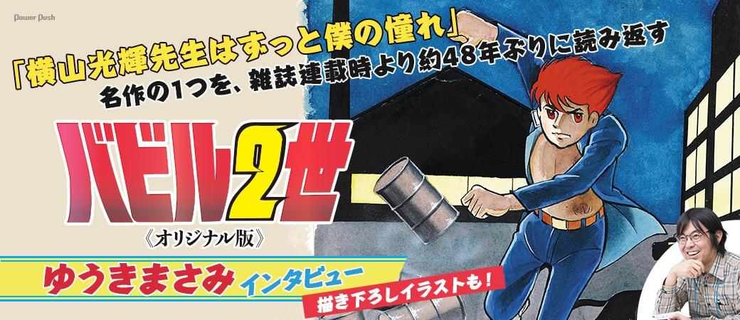 「「バビル2世 《オリジナル版》」ゆうきまさみインタビュー|「横山光輝先生はずっと僕の憧れ」名作の1つを、雑誌連載時より約48年ぶりに読み返す 描き下ろしイラストも!