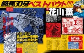「最大トーナメント編」より、「範馬刃牙ベストバウト!!!!」。