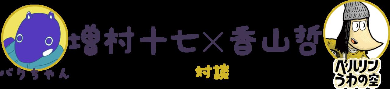 増村十七×香山哲対談