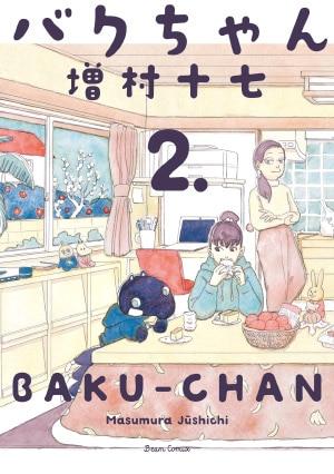 増村十七「バクちゃん(2)」