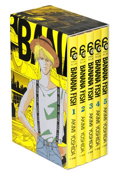 吉田秋生「BANANA FISH 復刻版BOX vol.1」