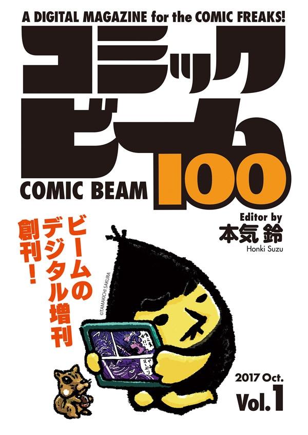 コミックビーム100 Vol.1