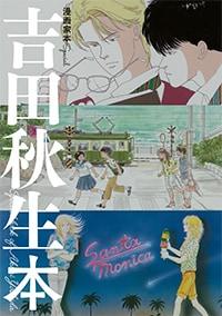 「漫画家本Special 吉田秋生本」