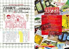 「吉田秋生への質問座談会」より。