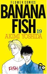 「BANANA FISH」19巻