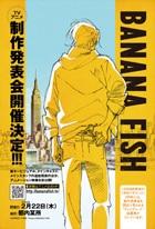 アニメ「BANANA FISH」制作発表会の告知ビジュアル。