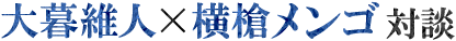大暮維人×横槍メンゴ対談
