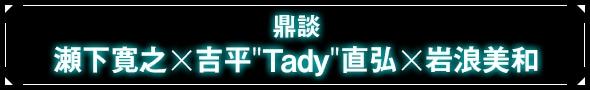 """鼎談 瀬下寛之×吉平""""Tady""""直弘×岩浪美和"""
