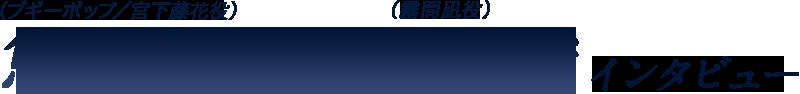 悠木碧(ブギーポップ/宮下藤花役)&大西沙織(霧間凪役)インタビュー
