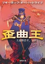シリーズ5作目となる「ブギーポップ・オーバードライブ 歪曲王」(1999年2月刊行)。