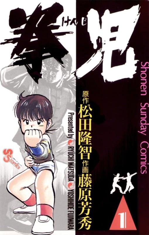 「拳児」原作:松田隆智 作画:藤原芳秀
