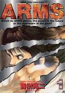 「ARMS」皆川亮二(原案協力:七月鏡一)