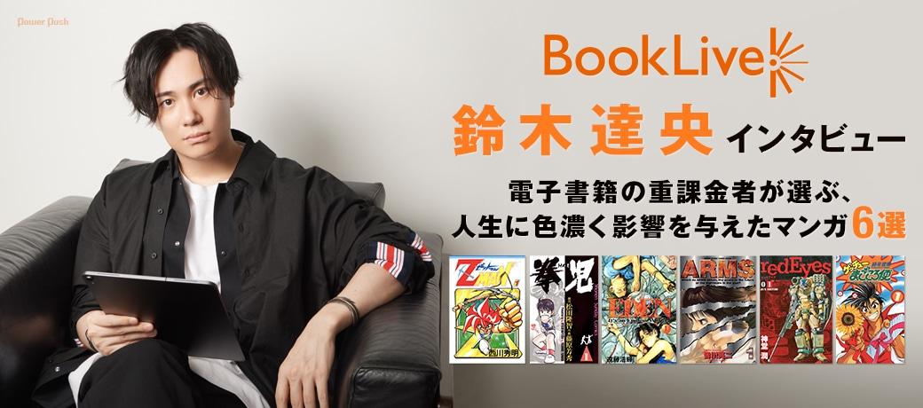 BookLive!特集 鈴木達央インタビュー|電子書籍の重課金者が選ぶ、人生に色濃く影響を与えたマンガ6選