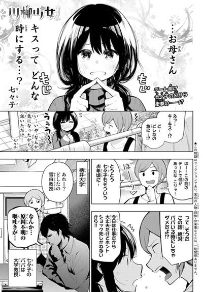 週刊少年マガジン2020年11号より。