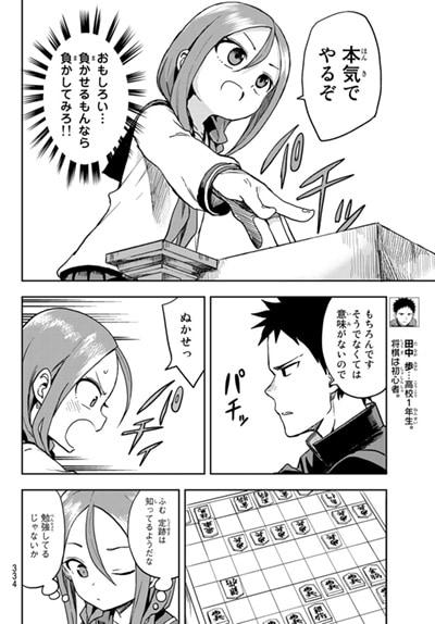 週刊少年マガジン2020年6号より。