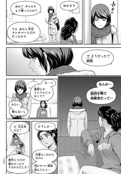 週刊少年マガジン2020年7号より。
