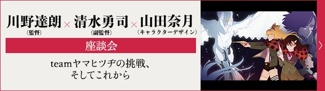 川野達朗(監督)×清水勇司(副監督)×山田奈月(キャラクターデザイン) teamヤマヒツヂの挑戦、そしてこれから