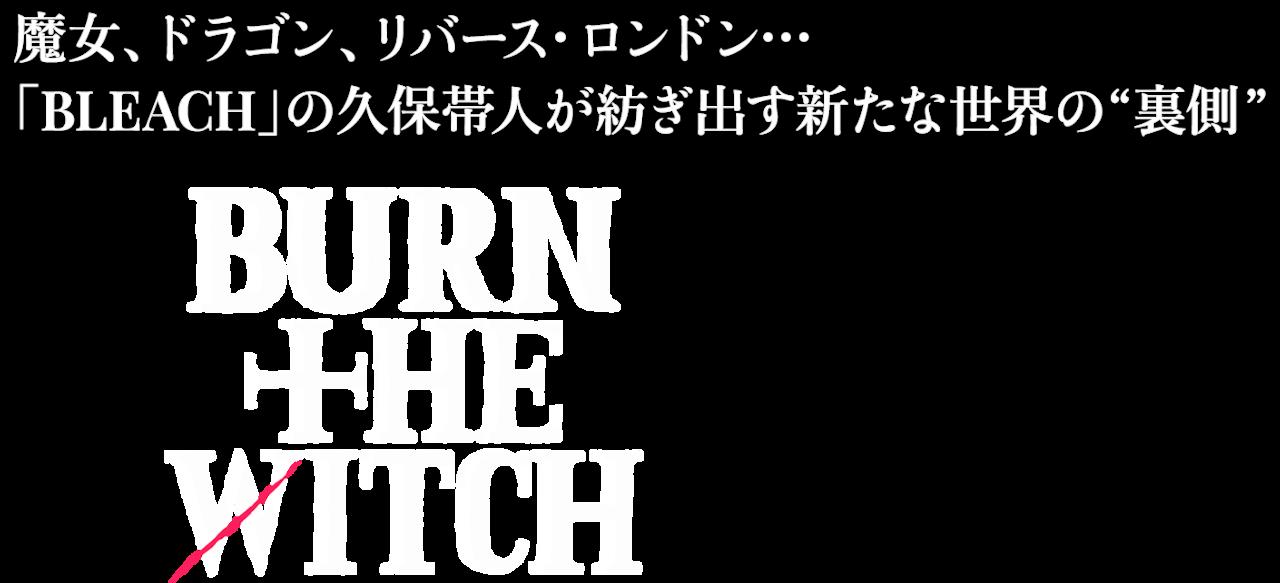 "「BURN THE WITCH」 魔女、ドラゴン、リバース・ロンドン…「BLEACH」の久保帯人が紡ぎ出す新たな世界の""裏側"""
