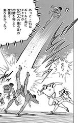 「キャプテン翼 ワールドユース編」5巻より。「ワールドユース編」に登場したタイユース代表、コンサワット3兄弟の必殺技が大空中ローリングスパイク。長男・ファーランと次男・サークーンの踵で空中に振り上げられた小柄な3男・チャナが、オーバーヘッドキックを放つ。なお「ローリングスパイク」とは、セパタクローにおけるオーバーヘッドキックの名称。