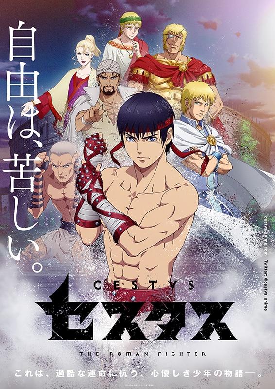 TVアニメ「セスタス -The Roman Fighter-」