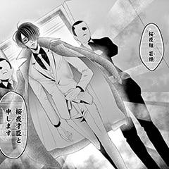 「恋と弾丸」より。女子大生のユリは彼氏作り目的で来たあるパーティーで、桜夜組の若頭・桜夜才臣と初対面する。