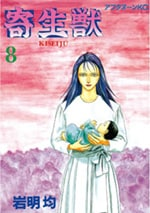 田宮良子(田村玲子)が表紙を飾った「寄生獣」8巻。