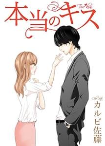 「本当のキス」カルビ佐藤