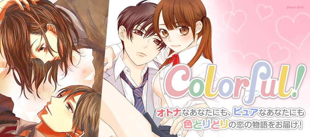 「Colorful!」|オトナなあなたも、ピュアなあなたにも 色とりどりの恋の物語をお届け!