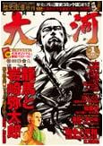 「月刊コミック大河」Vol.1