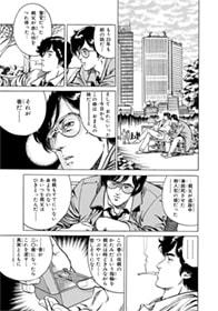 原作「シティーハンター」より香の兄・槇村秀幸。冴羽獠の相棒で、物語序盤に死んでしまうため登場期間の短いキャラクターではあるがファンからの人気は高い。